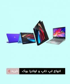 لپ تاپ و اولترابوک