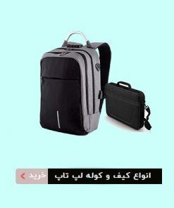 کیف و کوله لپ تاپ